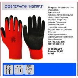 """Перчатки """"НейпЛат"""" (нейлон с латексом, цвет красный с черным)"""