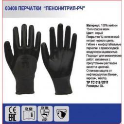 """Перчатки """"ПЕНОНИТРИЛ РЧ"""" (100% нейлон, 13-го класса вязки, 3/4 черный вспененный нитрил)"""