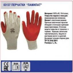 """Перчатки """"ЛамиЛат"""" (хлопок+высококачественное ламинированное латексное покрытие)"""